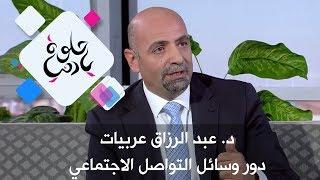 د. عبد الرزاق عربيات - دور وسائل التواصل الاجتماعي في الترويج للسياحة