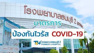 มาตรการป้องกันไวรัส COVID-19 โรงพยาบาลธนบุรี 2