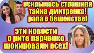 Дом 2 Новости ♡ Раньше Эфира 24 мая 2019 (24.05.2019).