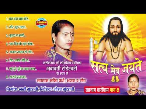 SATY MEV JAYTE - सत्य मेव जयते - Bhagvati Tandeshwari - Panthi Geet - Audio Jukebox