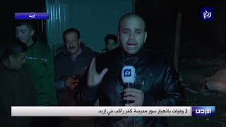 كاميرا رؤيا في موقع انهيار سور مدرسة كفر راكب - (12/1/2020)