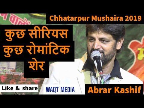 कुछ सीरियस कुछ रोमांटिक शेर Abrar kashif Chhatarpur Mushaira 2019