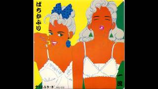 "Album – Ichi-Ryu (一流) Track 02 ""Bachikaburi – Higan"" Bass – ア太..."