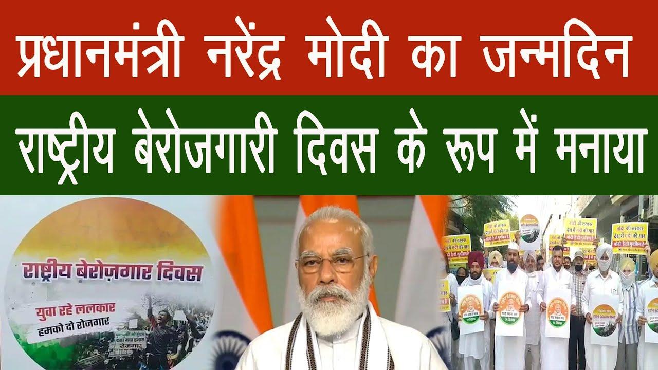 प्रधानमंत्री नरेंद्र मोदी का जन्मदिन राष्ट्रीय बेरोजगारी दिवस के रूप में मनाया