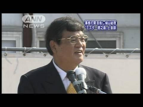 総理が徳田虎雄氏と会談 米次官...