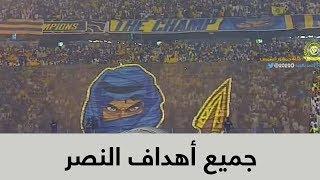 جميع أهداف النصر في موسم 2018-2019 - دوري كأس الأمير محمد بن سلمان (عمر بالبيد)