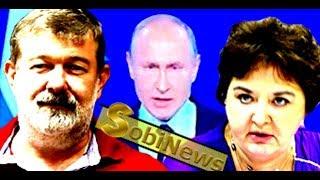 Путин - агент Китая! МАЛЬЦЕВ и ВАСИЛЬЕВА на SobiNews. Послание Путина и другие темы