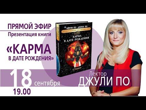 Прямой эфир   Презентация книги
