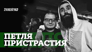 Петля Пристрастия - хейтеры, премии, Летов/ZVUKORYAD