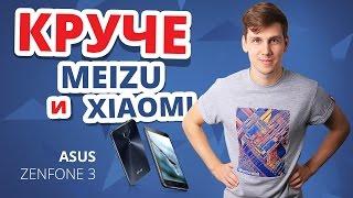 Ставим СКОРОСТЬ ВИДЕО 0.5 и СМЕЁМСЯ!!! ➔ Обзор ASUS ZenFone 3 ZE520KL