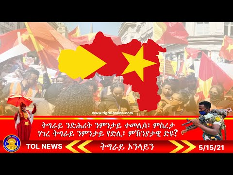 Tigrai Online News & analysis today May15, 2021| ትግራይ ንድሕሪት