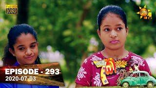 Hathe Kalliya | Episode 293 | 2020-07-03 Thumbnail
