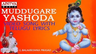 Muddugare Yashoda - Popular Song by G. Balakrishna Prasad | Video Song with Telugu Lyrics