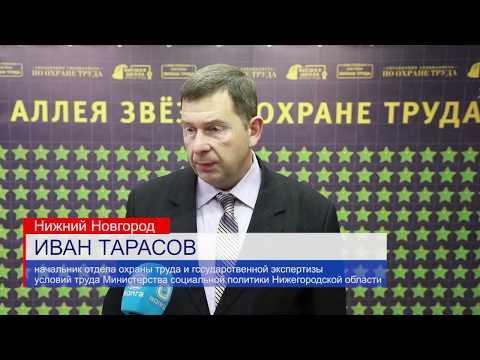 Семинар по охране труда в Нижнем Новгороде 28 февраля 2019
