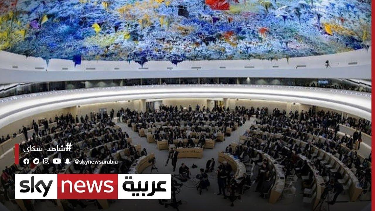 انتخاب الإمارات لعضوية ملجس حقوق الإنسان لـ 3 سنوات | #مراسلو_سكاي  - 12:54-2021 / 10 / 15