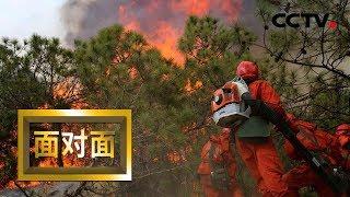 《面对面》 4名凉山木里森林火灾生还消防员接受专访:承受悲痛同时 总结血的教训 20190406 | CCTV