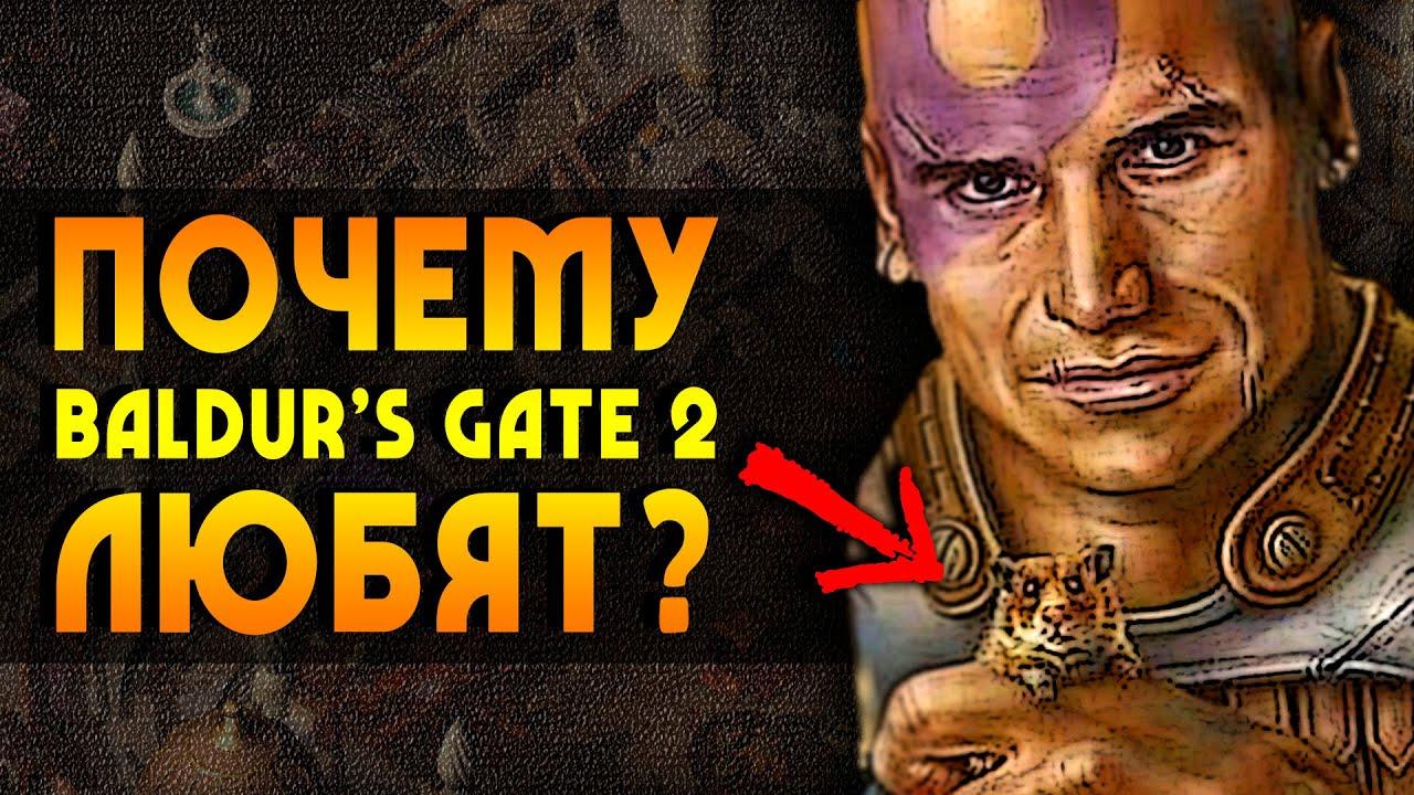 Почему BALDUR'S GATE 2 любят? | 5 причин