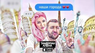 Тамерлан и Алена - Наши города (official audio)