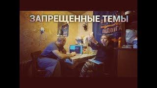 Впервые видео снято с монетизации за обсуждение скользских тем.