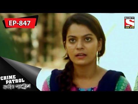 Crime Patrol -  ক্রাইম প্যাট্রোল  - Bengali  - Family Murderers (Part-1) -  Ep 847  - 17th Feb, 2018
