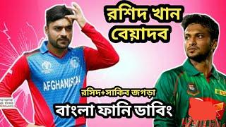 রশিদ খান বেয়াদব-Bangladesh vs Afghanistan After 3rd T20 Match Bangla Funny Dubbing 2019_Rashid Khan