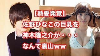 佐野ひなこ1st写真集「Hinako」 http://www.amazon.co.jp/dp/4063649628.
