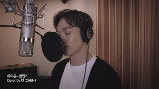 Cover by CHEN - 'Through the Night' (IU)