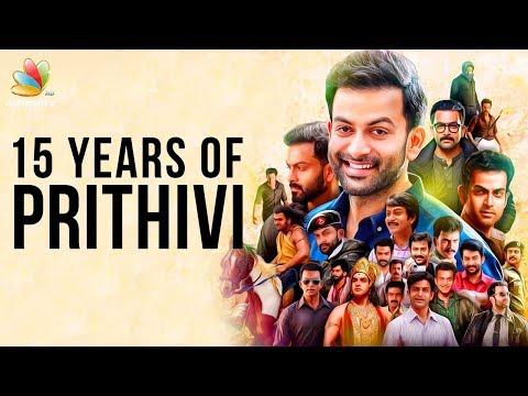 അഭിനയ ജീവിതത്തിന്റെ 15 വർഷങ്ങൾ  | 15 Years of Prithviraj | Latest Malayalam  News