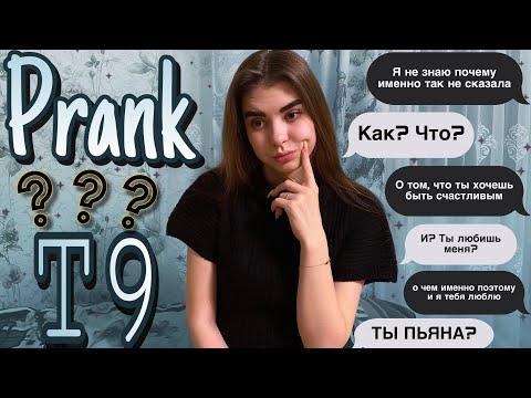 ПРАНК НАД ПАРНЕМ | Т9