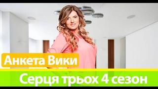 Анкета Виктории Сердца трех 4 сезон на Новом канале
