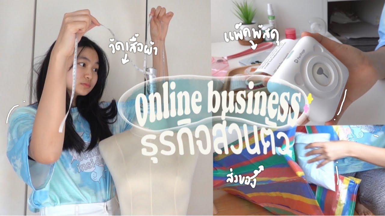 1 DAY เเม่ค้าออนไลน์ กว่าจะขายเสื้อผ้าได้เเต่ละตัว ต้องทำอะไรบ้าง?📦   Grace Maneerat