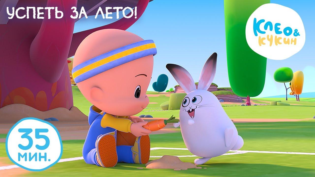 Клео и Кукин 🌞🎠 Успеть за лето! 🎠🌞 Лучшие мультики и песенки для детей 👶 Cleo y Cuquin