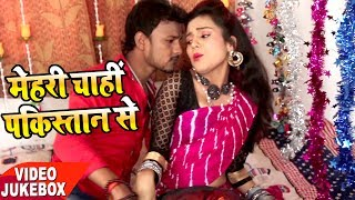 BHOJPURI NEW VIDEO SONG - Mithun Raj - Mehari Chahi Pakistan Se - Bhojpuri Hit Songs 2017 NEW