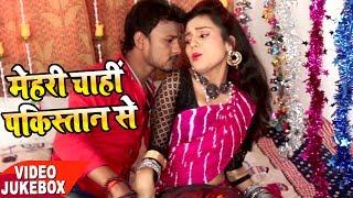 BHOJPURI NEW VIDEO SONG - Mithun Raj - Mehari Chahi Pakistan Se - Bhojpuri Hit Songs 2017 NEW