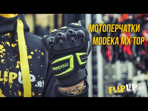 Обзор Modeka MX Top
