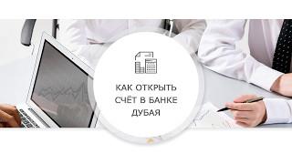 видео Банковский счёт ОАЭ