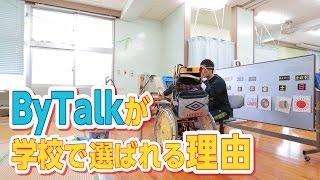 学校で活用されている学校用SNS「ByTalk for School」の導入事例