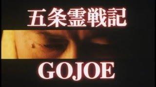 Gojoe / 五条霊戦記 (2000)