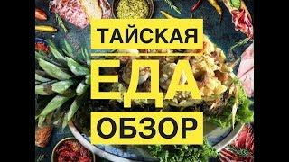 Тайская еда :Цены. Обзор самых вкусных тайских блюд!