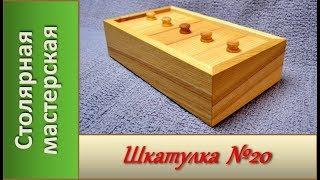 деревянная шкатулка 20.  Шкатулка с секретом  / DIY Making a Wooden Box #20