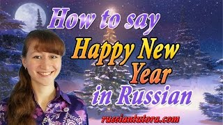 How to Say Happy New Year in Russian Language | New Year wishes in Russian (Russian Happy New Year)