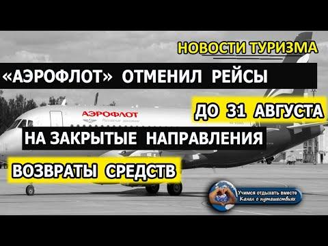 РОССИЯ 2020| Аэрофлот отменил рейсы до 31 августа. Возвраты средств