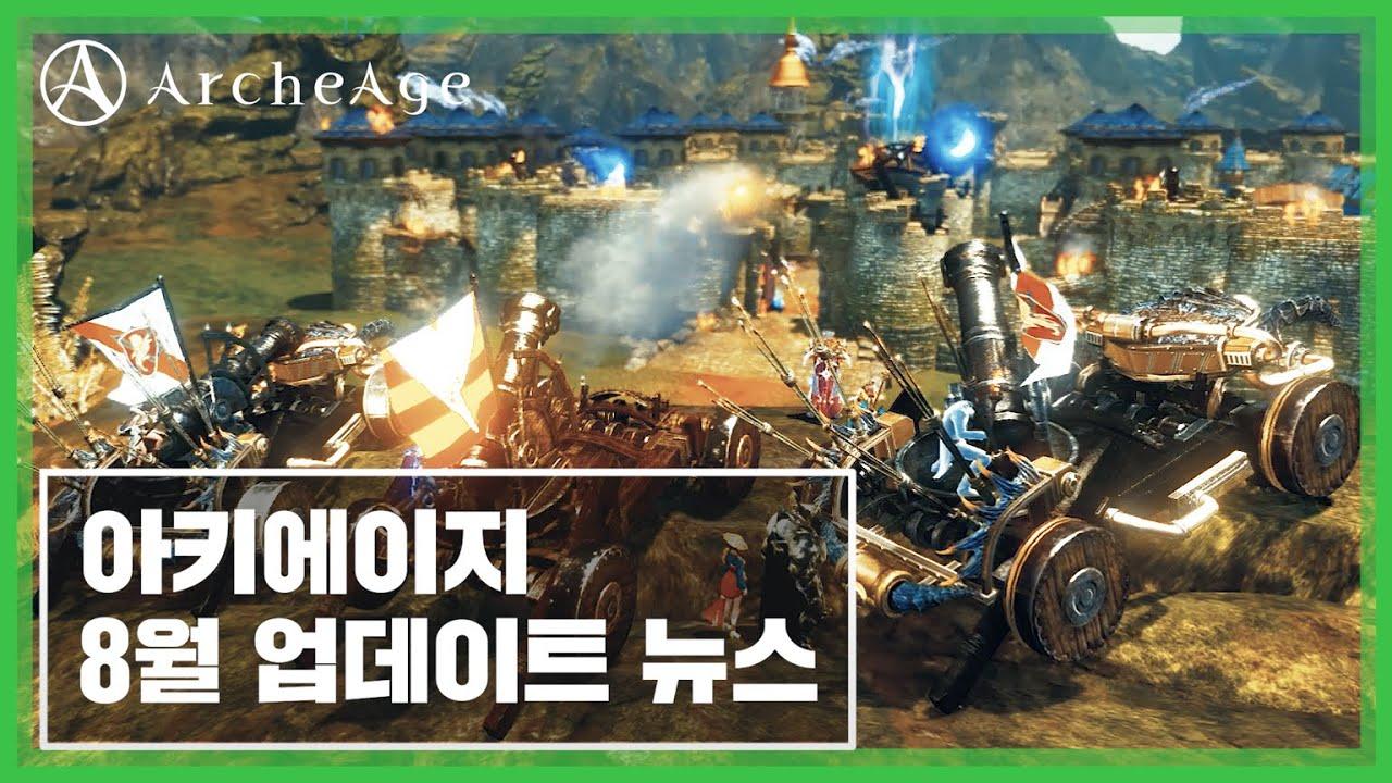 아키에이지(ArcheAge) - 8월 업데이트 뉴스 [공성 병기: 전쟁의 진화]