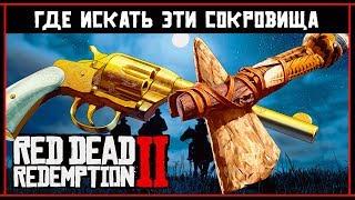 Бесконечное Золото в Red Dead Online