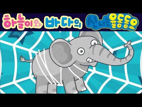 코끼리와 거미줄 | 숫자 공부 (Elephants on the spider web) - 하늘이와 바다의 신나는 율동 동요  Korean Children Song
