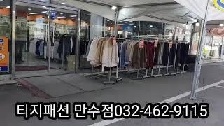 TG패션 「인천만수점」정장 남성복 구두 케쥬얼 쇼핑