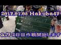 【16-17シーズンPart.05】GJ7(ゲレンデジャック7) in 白馬47 その2【とをますチャンネル】