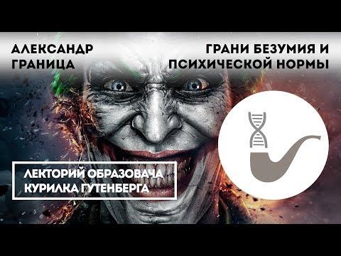 Александр Граница -