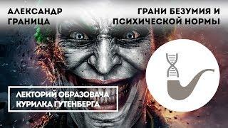 Александр Граница - Безумие? Грани психической нормы