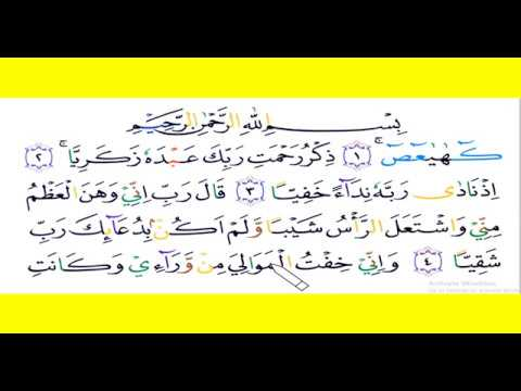 K 19 Karoke Quran Surat Maryam Surat Ke 19 Ayat 1 15 Arirkm Aritaajwid